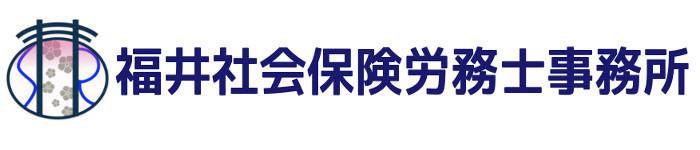 兵庫県姫路市の女性社労士|福井社会保険労務士事務所