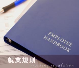 就業規則作成・診断イメージ
